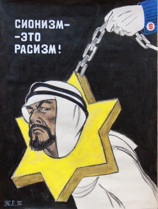 Типичный пропагандистский плакат на «антисионистскую» тему