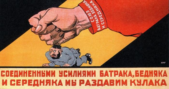 Плакат «Раздавим кулака». 1929 год.