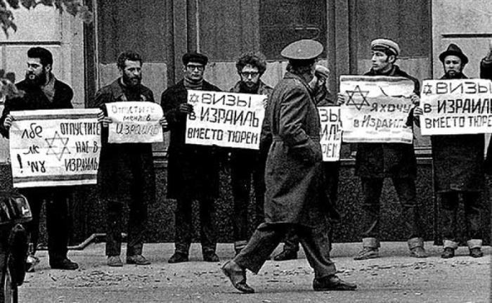 Митинг «отказников» (то есть не получивших выездную визу евреев)