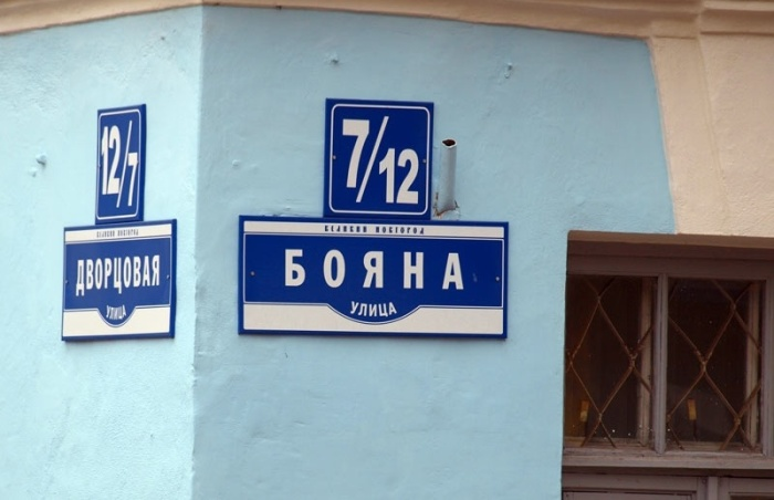Улица Бояна в Великом Новгороде