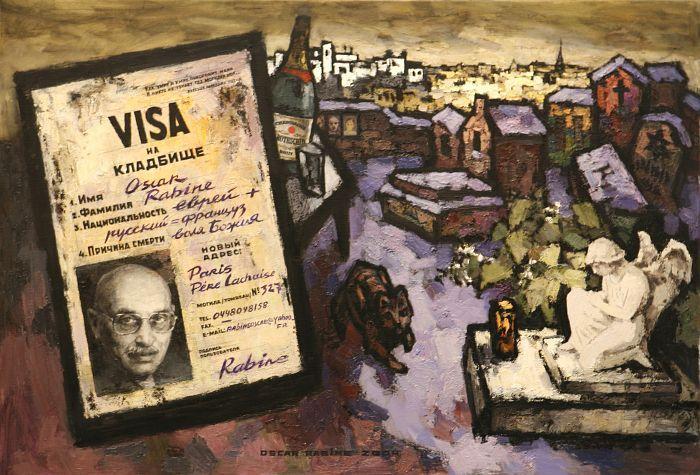 Оскар Рабин «Виза на кладбище» (2006)