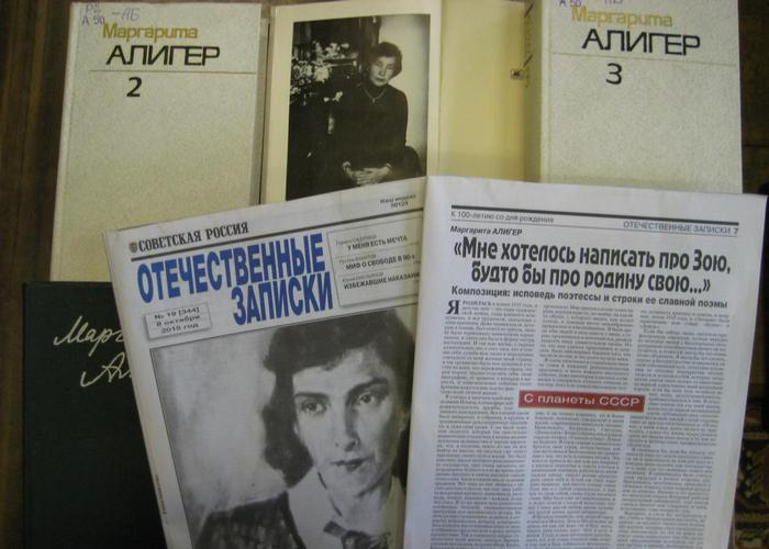 Публикации Алигер в советской прессе./ Фото: ruzacbs.ru