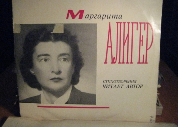 Маргарита Алигер - заложница времени и хранительница режима. / Фото: dumskaya.net
