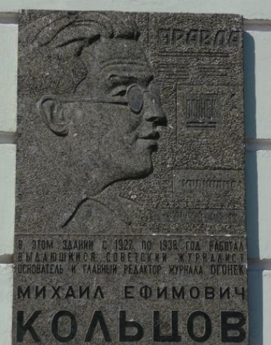 Мемориальная доска./ Фото: krimea.info