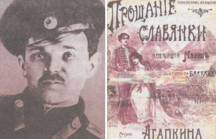 Автор марша «Прощание славянки» Василий Агапкин.