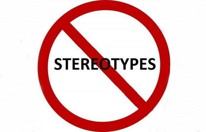 Нет стереотипам!