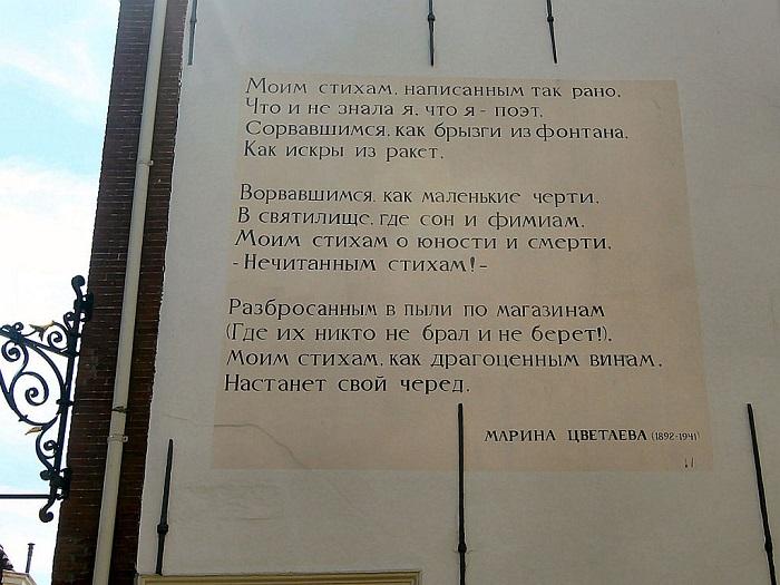Первое стихотворение, появившееся на стенах Лейдена.