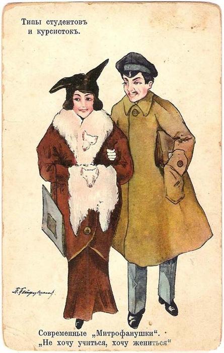 В середине девятнадцатого века среди российских девиц прокатилась мода на скоропалительные браки со студентами и молодыми учёными. Карикатура Владимира Кадулина, начало двадцатого века.