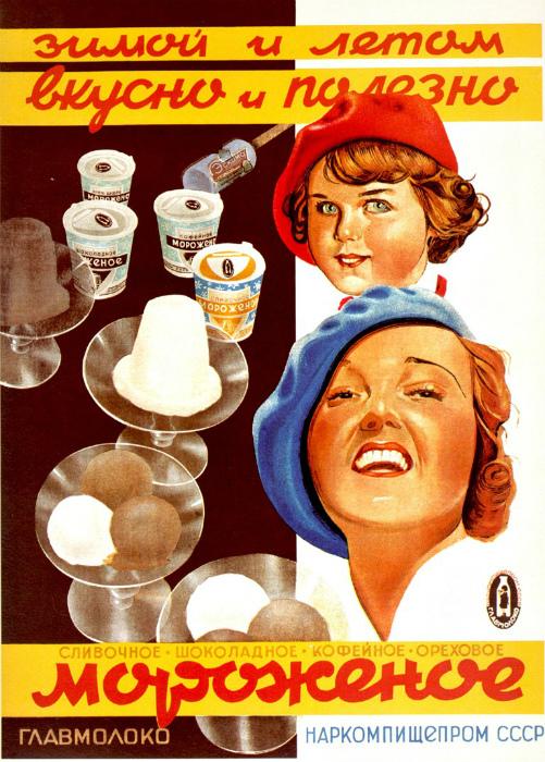 Советская реклама мороженого.