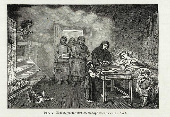 В русской бане было удобно и рожать, и отлёживаться после родов.