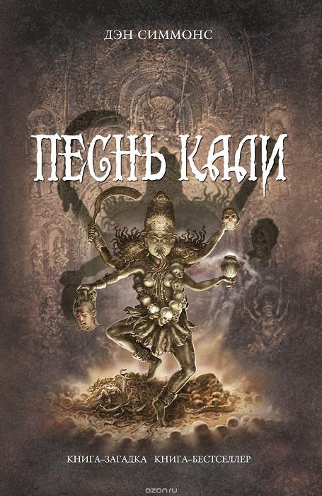 Романтика и ужасы путешествий по Индии - то, что привлекает читателей в книге *Песнь Кали*.