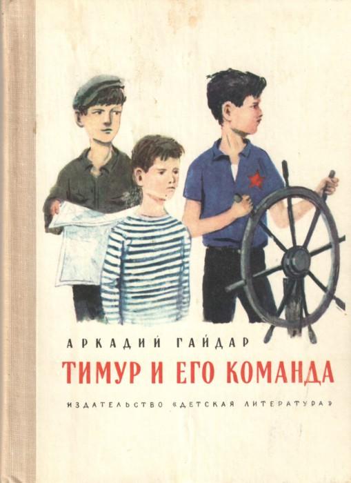 История про находчивого Тимура Гараева была очень популярна у советских детей