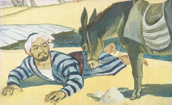 Один из анекдотов о Ходже Насреддине рассказывает, как он упал с осла, но спокойно сказал смеющимся детям: да ведь если б осёл меня не сбросил, мне всё равно пришлось бы рано или поздно с него слезть.