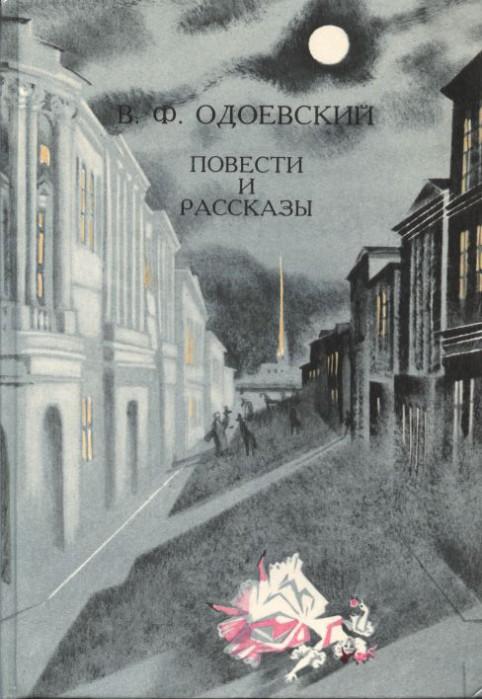 Один из страшных рассказов Одоевского напоминает фильм «Степфордские жёны»: живую девушку превращают в идеальную куклу