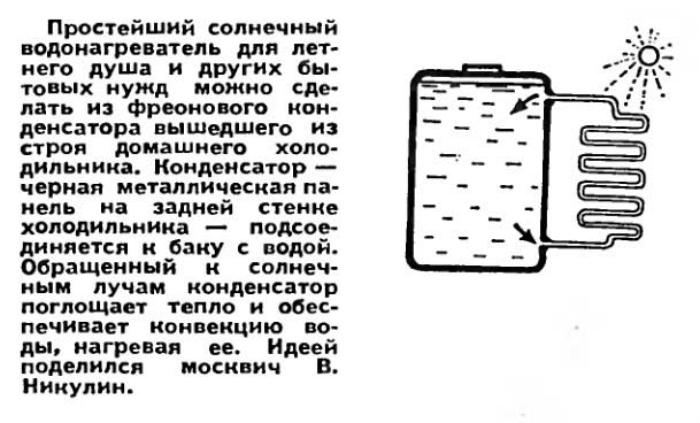 Лайфхак от советских физиков.