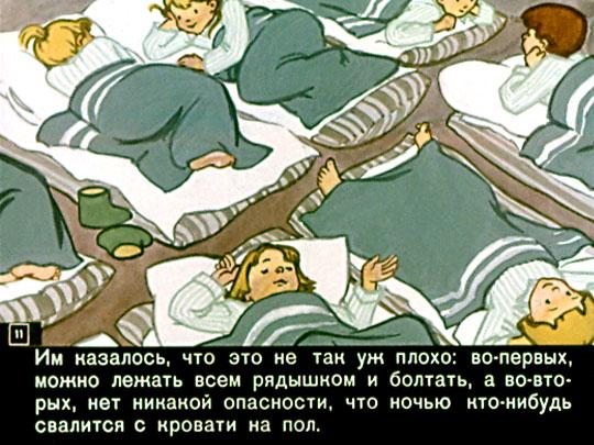 К родителям спящих на полу детей не приходят из опеки или полиции.