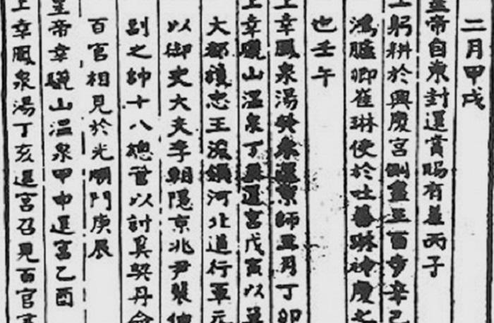 Не все оттиски тиража в первой в мире газете отличались качеством.