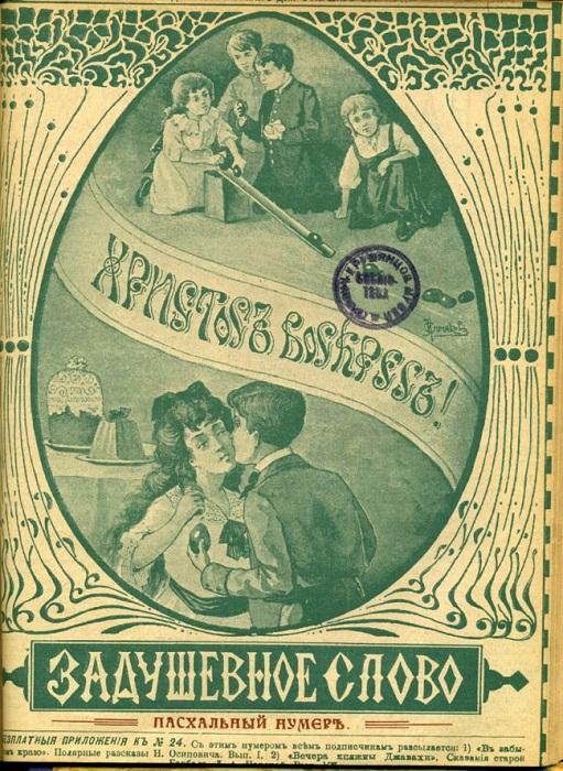 Один из российских детских журналов девятнадцатого века.