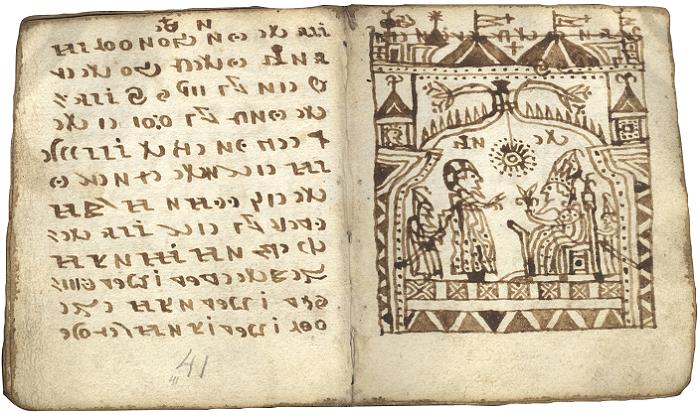 Таинственный венгерский кодекс.