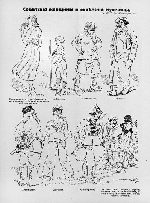 Карикатура на советскую женщину.