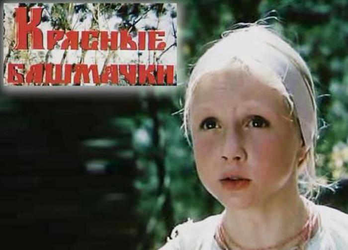 В украинской киносказке красные башмачки, наоборот, награда за смелость и доброту.