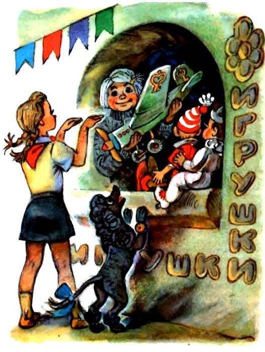 В одном из продолжений приключений Буратино живые игрушки переезжают жить в СССР. Иллюстрация Леонида Владимирского.