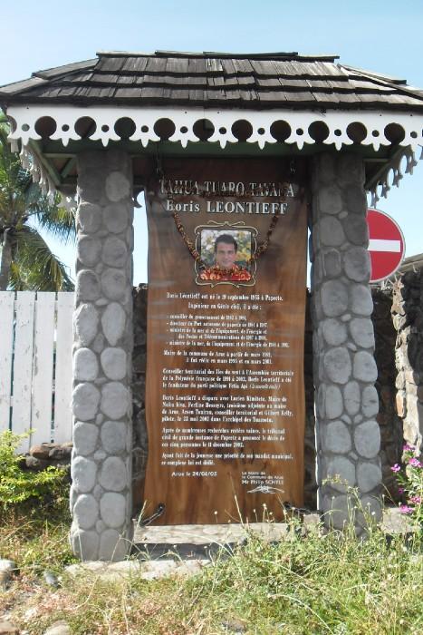 Памятник Борису Леонтьеву.