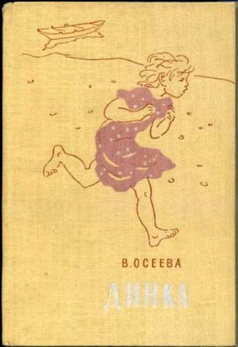 За Динку болели многие поколения советских детей.