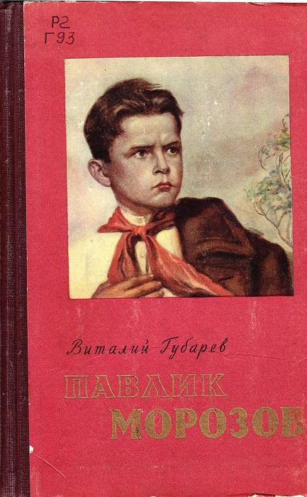 Прихоть художника: Павлик Морозов на обложке срисован с молодого Виталия Губарева.