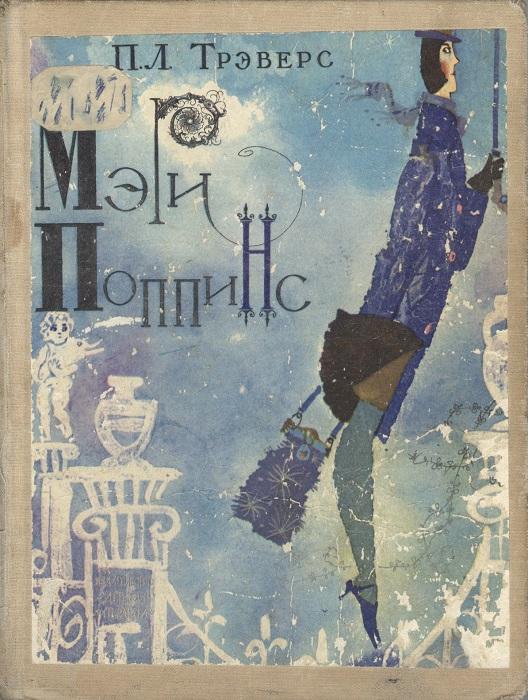 На обложке от художника Калиновского Мэри изображена точно так, как её описывает автор.
