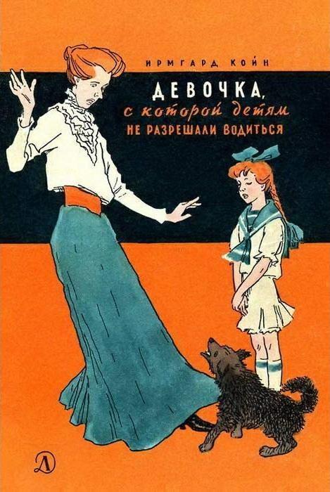 Единственная детская книга Ирмгард Койн - фактически, антивоенный манифест.
