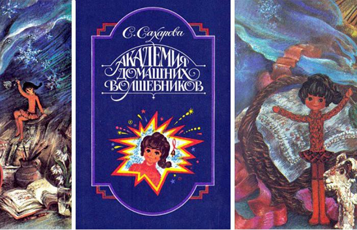Культовый советский учебник по домоводству для детей: как его читает современный ребёнок.