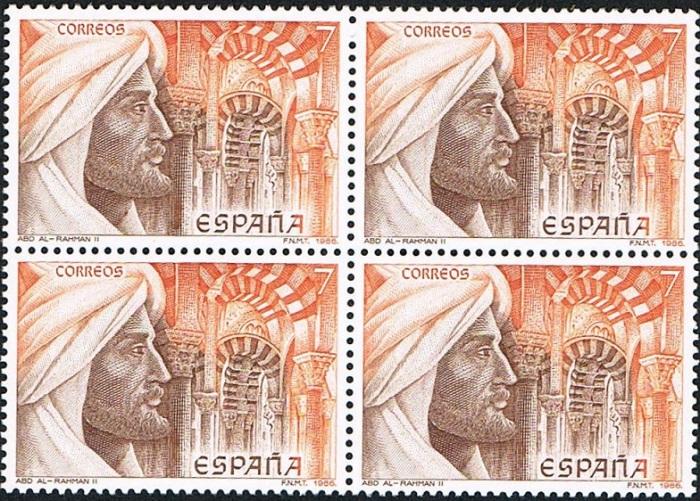Испанская марка, посвящённая эмиру Абд ар-Рахману II.
