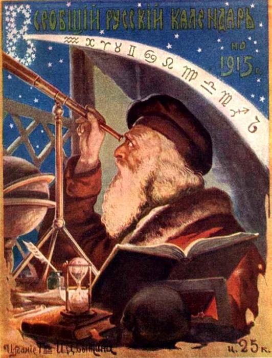 Обложка сытинского всеобщего календаря за 1915 год.