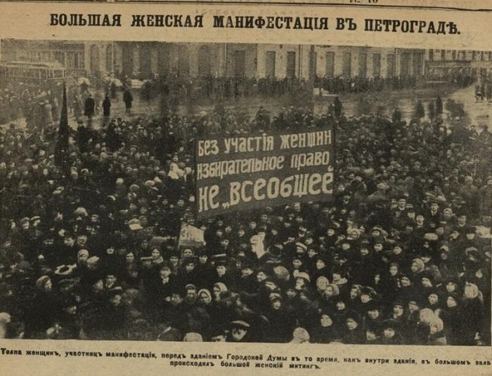 Женские демонстрации проходили и до, и после Февральской революции. Русские женщины требовали в том числе избирательного права.