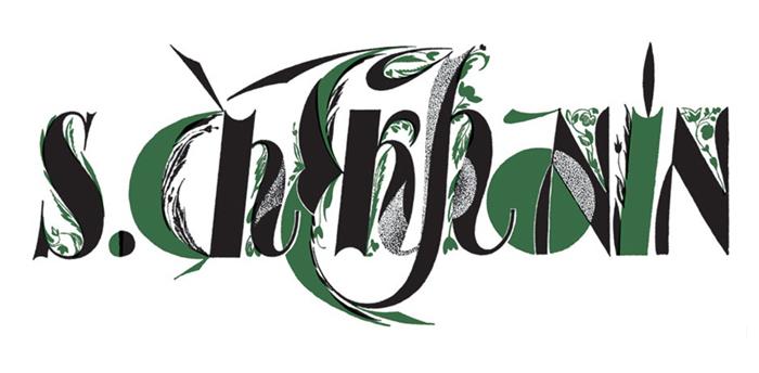 Художественный шрифт, разработанный Сергеем Чехониным.