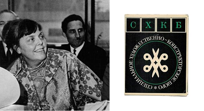 Алла Левашова и логотип СХКБ, разработанный Михаилом Шварцманом.