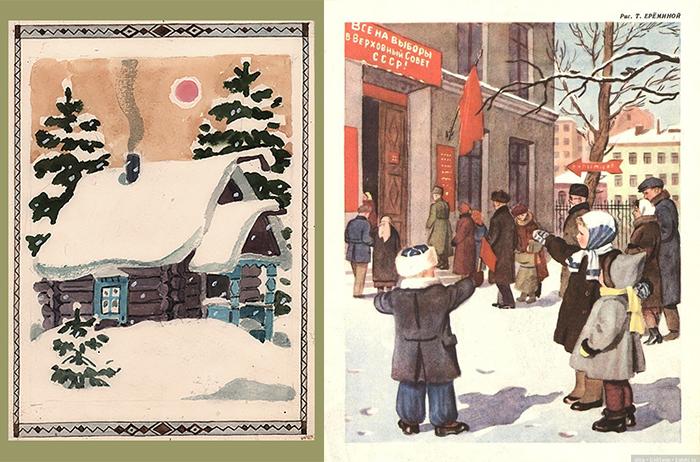 Иллюстрации Татьяны Ереминой.