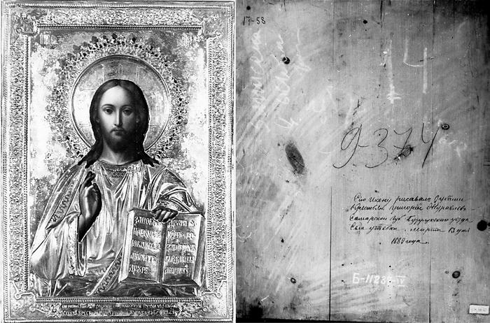 Икона Григория Журавлева и подпись на оборотной стороне.