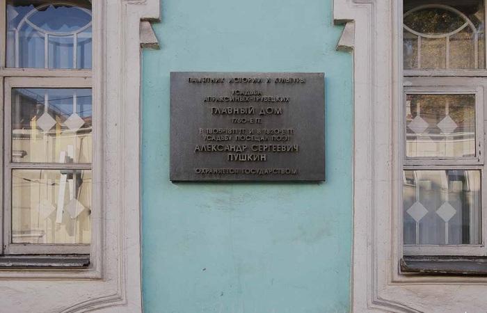 Здесь бывал Пушкин. /Фото:mmsk.ru