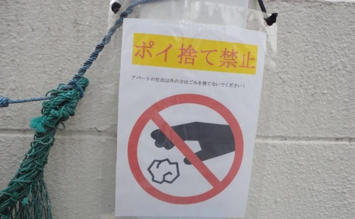 Табличка в Западном Токио гласит, что выбрасывать мусор здесь могут только жители дома. /Фото: Ю. Синалеев