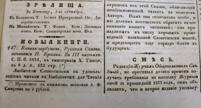 Объявление о выходе новой книги Ершова, напечатанное в газете «Северная пчела». 1834 год./ https://kid-book-museum.livejournal.com