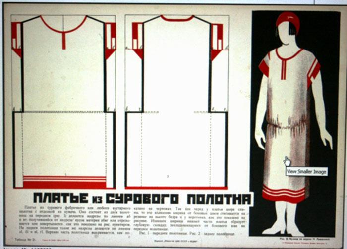 Модель Мухиной и Ламановой. /Фото:livemaster.ru