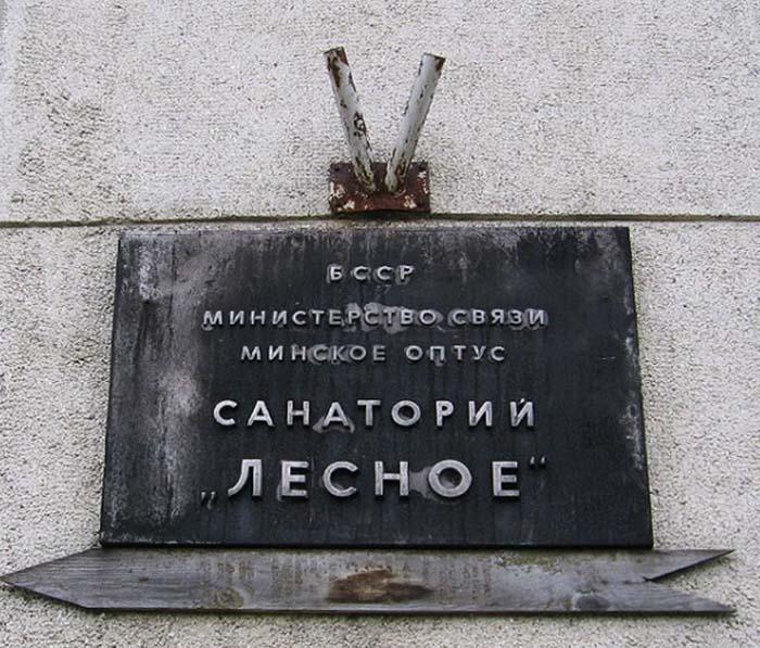Табличка советских времен. /Фото:evillab.org