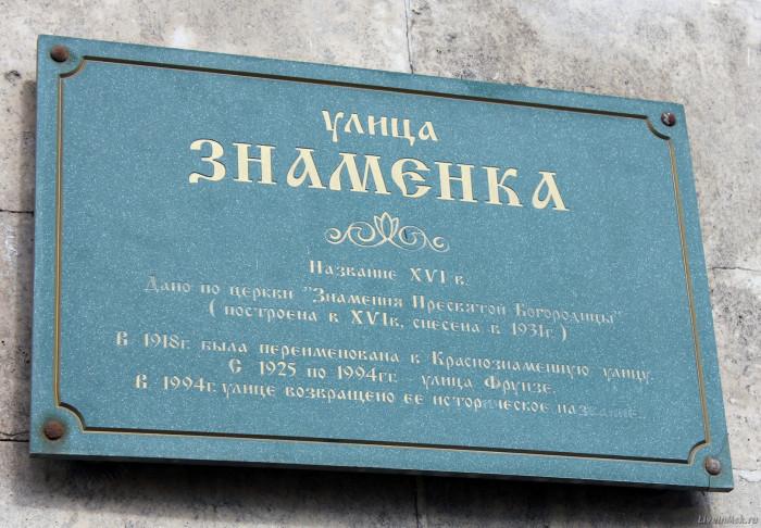 Сейчас многим улицам вернули исторические названия. Правда, не всем. /Фото:liveinmsk.ru
