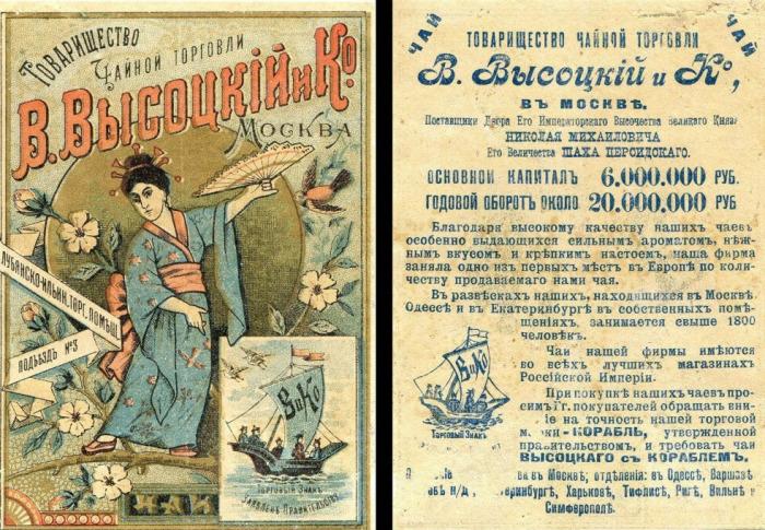Чай Высоцкого был очень известен в дореволюционной России. /Фото:vladimirkrym.livejournal.com
