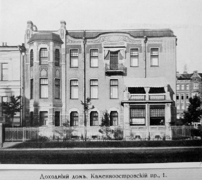 Дом Лидваль. 1914 год.