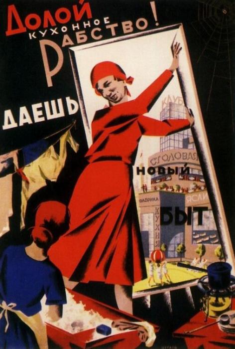 Советские агитационные плакаты призывали забыть о бытовой стороне жизни и думать об общественном труде.