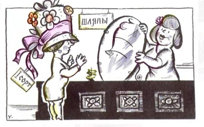 - Карикатура Ушаца: Колпак сшит не по-колпаковски. Надо его переколпаковать.
