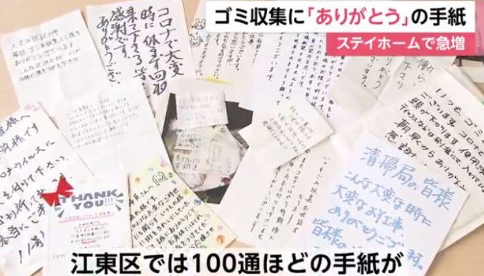 Только в одном районе Токио сборщики отходов получили сотни таких записок.